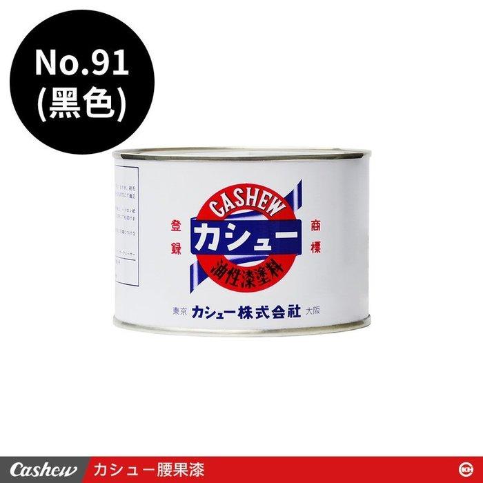 【正光興貿易】日本進口 『CASHEW總代理』No.91黑 腰果漆0.5kg