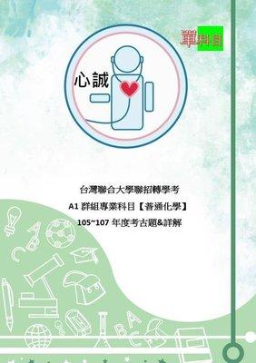 台聯大 普通化學 105~107 A1群組專業科目 考古題&詳解