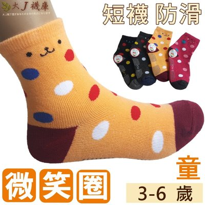 O-34-38_微笑圈圈-止滑短襪【大J襪庫】6雙150元-3-6歲防滑襪混棉質-小朋友女童男童襪地板襪-運動襪台灣
