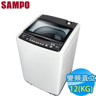 SAMPO 聲寶 12KG 變頻直立式洗衣機 ES-KD12F(W1)