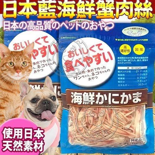 【??培菓寵物48H出貨??】PREMIUM》日本藍海鮮蟹肉絲犬貓零食60g高適口挑嘴貓狗特價149元自取不打折