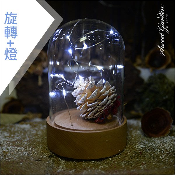 Sweet Garden, 10.5cm 欅木+玻璃罩旋轉音樂盒含燈串底座(可選曲) 永生花花禮設計 木製中心旋轉音樂台