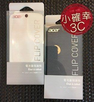 Acer Liquid Z530 原廠皮套 電池蓋保護殼 手機皮套 手機殼 台中市