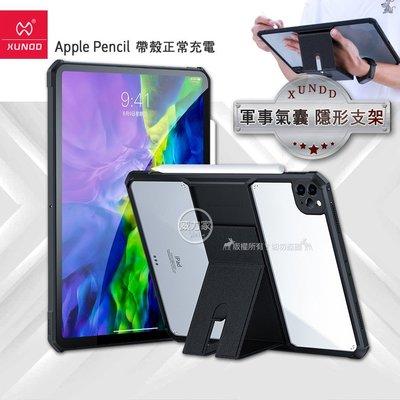 威力家 XUNDD 軍事氣囊 iPad Pro 12.9吋 2021/2020通用 隱形支架殼 平板防摔保護套(極簡黑)