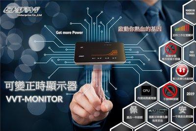 CHIAYI 可變正時顯示器 (附三段優化性能切換) TOYOTA Mitsubishi HONDA