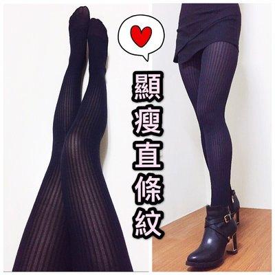 ✖️.✖️.✖️🌹現貨🌹細直條紋微透膚絲襪 修飾顯瘦美化腿部線條 時尚百搭台灣製褲襪