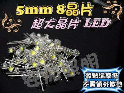 現貨 A8A51 5mm 8晶片 LED 超大晶片 LED  白光  亮度60流明 煞車燈  可改T10 單顆3元