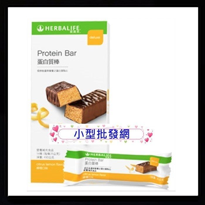 ☆° 賀寶芙HERBALIFE °☆ 巧克力蛋白質棒 ❤小型批發網❤ 新開張優惠 期間限定【8】