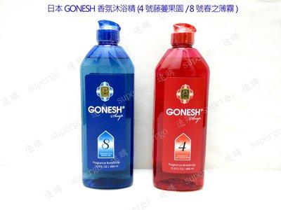 【特價245元/罐】日本GONESH香氛沐浴精/Gonesh沐浴乳(4號藤蔓果園 / 8號春之薄霧)K-17-3