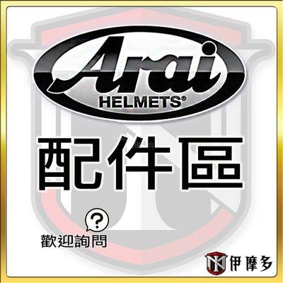 伊摩多※ 日本 ARAI 配件區 [RAM3-4鏡座] 另有 RX-7X鏡片 頤帶 內襯 耳蓋 防霧片通風蓋 .歡迎詢問