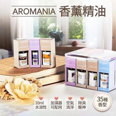 Aromania 香薰精油 香薰油 植物香水 香氛精油 加濕器 香氛機 水氧機 精油 香水 香氛 精油補充液 除臭 水溶 台中市
