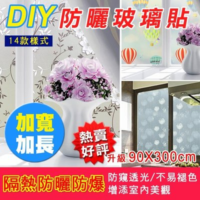 90*300cm 超大抗UV 自黏玻璃窗貼 DIY玻璃貼紙 隔熱玻璃貼 隔熱紙 西曬 抗UV 窗花  窗貼 帶膠