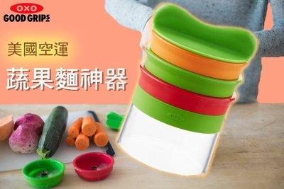 現貨秒出? OXO好好握三刀蔬果 削鉛筆機 蔬菜麵神器 螺旋刨絲器 櫛瓜麵
