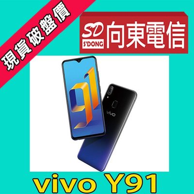【向東-公館萬隆店】全新vivo y91 3+64g 6.22吋指紋臉部辨識大電量雙卡搭台哥398好省手機1002元