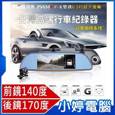 【小婷電腦*記錄器】送16G卡 免運全新 飛樂 Philo PV650S 進階版6.5吋雙鏡頭安全預警行車紀錄器