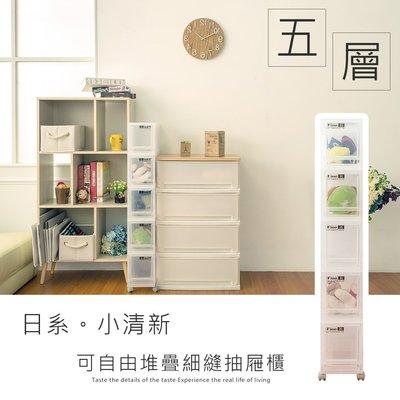 收納盒【五層含輪】LF日系小清新抽屜櫃...