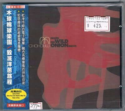 [鑫隆音樂]電音CD-木球棉球樂團 Mucho Macho:毀滅洋蔥旅程(全新)免競標