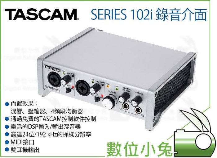 數位小兔【TASCAM 達斯冠 SERIES 102i 錄音介面】公司貨 USB 錄音卡 監聽 收音