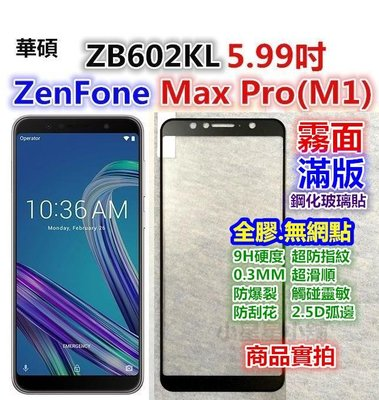 霧面◎滿版 Zenfone 4 Zenfone4 ZE554KL ZB602KL Max Pro M1鋼化玻璃貼 玻璃膜