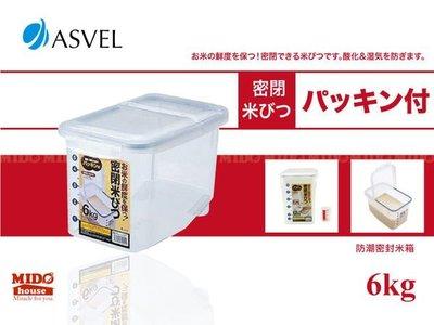 【PP290177】日本ASVEL防潮密封收納盒/米桶 6kg《Midohouse》