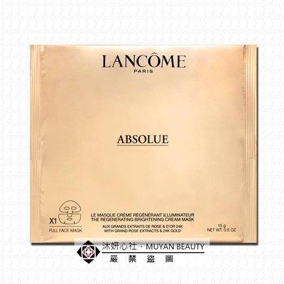 沐妍心社BEAUTY|LANCOME 絕對完美24K黃金玫瑰霜面膜15g