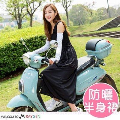 八號倉庫  機車騎士防紫外線防曬遮陽圍裙 防走光裙【2X043Z593】
