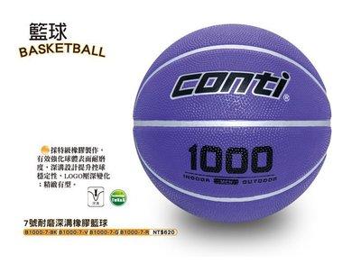 體育課 CONTI 耐磨深溝橡膠籃球(7號球) 紫 台灣技術研發