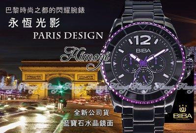 法國BIBA碧寶錶 【巴黎夜景霓虹光影-黑X紫 】正常售價7250元~限量下殺~藍寶石水晶鏡面! 高雄市
