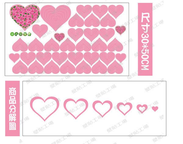 壁貼工場-可超取 小號壁貼 牆貼室內佈置 粉色愛心-教室佈置 組合貼 AY004-F粉