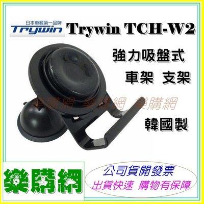 現貨Trywin 手機支架 支援5.5吋內手機 魔術手臂 吸盤式支架 固定架 強力吸盤設計 TCH-W2【樂購網】