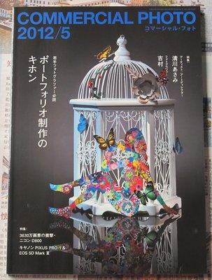 日版商業攝影雜誌 COMMERCIAL PHOTO 12年5月號