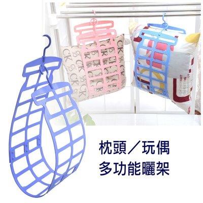 曬枕頭 2入1組99元 晾枕頭 玩偶 曬衣架三片組合掛勾 環保無毒材質 柔軔耐用 可隨意調整