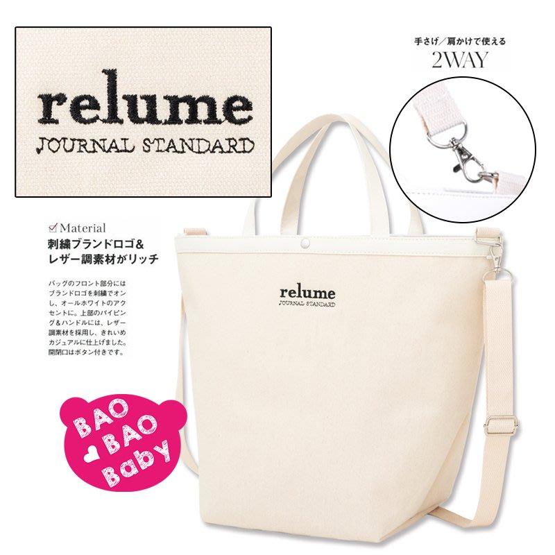 【BAOBAOBABY寶貝日雜包】日本雜誌附錄JOURNAL STANDARD特大兩用帆布包 托特包 手提包 斜背包
