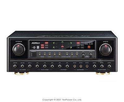 *來電最低價*AL-589 AUDIOLin 1.5聲道數位迴音卡拉OK綜合擴大機 大功率輸出 悅適影音