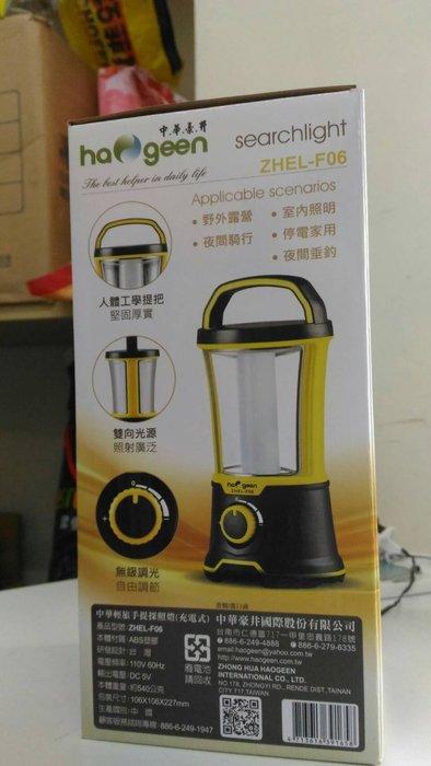 中華輕旅手提照明燈(充電式)照明露營夜釣登山用手電筒.戶外露營燈 (ZHEL-F06)