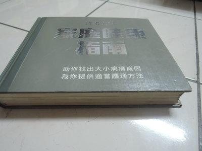 典藏乾坤&書---醫藥保健養生----家庭健康指南N