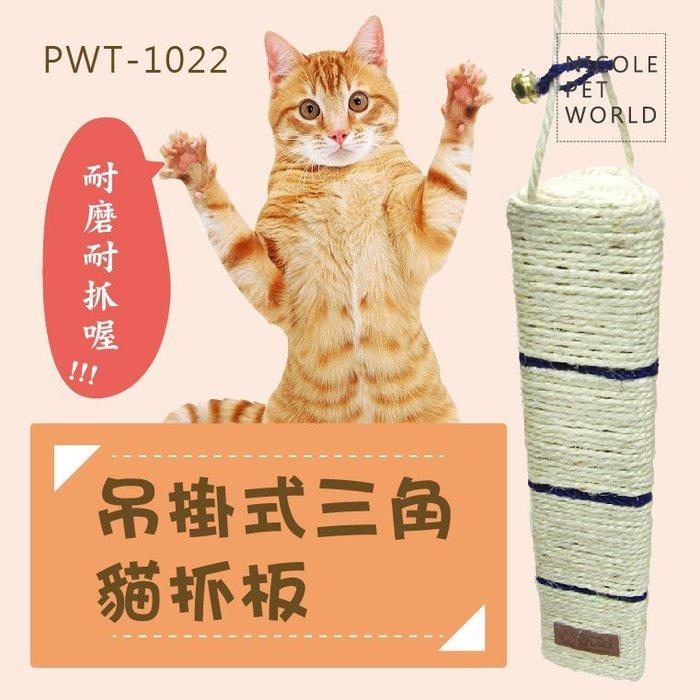 *Nicole寵物*吊掛式三角貓抓板〈附鈴鐺,掛繩〉PWT-1022【促銷優惠】麻繩,耐抓耐磨,娛樂,磨爪,平板,貓玩具