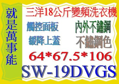 *萬事能*18斤 【三洋變頻洗衣機】外殼不鏽鋼~緩降上蓋觸控面板SW-19DVGS~另售SW-17DVG