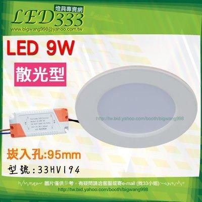 §LED333§(33HV194)LED崁燈 崁孔9.5公分 9W 散光型 均勻 薄型4公分【團購十入*只要1568】