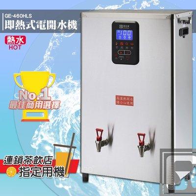 原廠保固附發票~偉志牌 即熱式電開水機 GE-460HLS (雙熱 檯掛兩用)商用飲水機 電熱水機 飲水機 開飲機