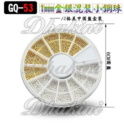 日本流行美甲產品~《美甲1mm金銀色混裝小鋼珠》~GQ53飾品圓盤包裝~金屬微珠美甲我最酷喔