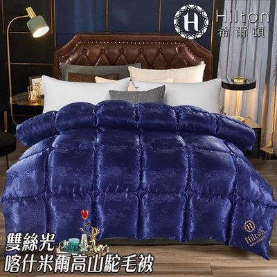 【Hilton希爾頓】凡爾賽宮雙絲光喀什米爾高山駝毛被3.2KG-藍