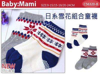 貝比幸福小舖【56320-B】日本可愛雪花男童襪/短襪 兩入組