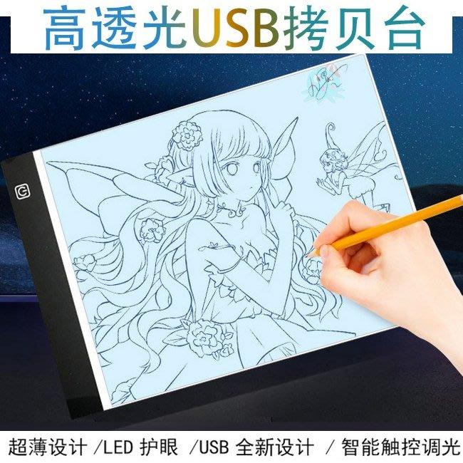 章魚球百貨 A4拷貝手繪板 LED臨摹臺 動漫複寫板 透寫臺 拷貝板 繪圖畫板 描圖板 寫動漫 素描練字臺 畫板 發光板