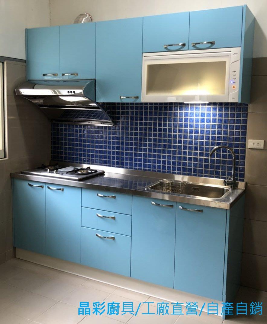 晶彩廚具-基本款完工價只要36200元!  廚房/流理台/廚具不鏽鋼ST304檯面    總長200公分