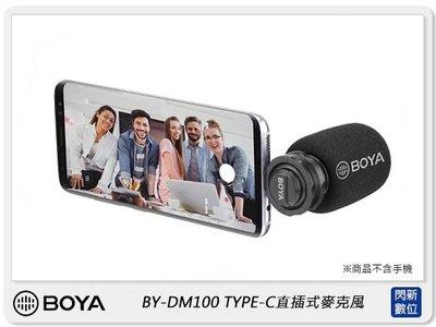 ☆閃新☆BOYA BY-DM100 Andorid TYPE-C適用 直插式 立體聲電容麥克風 (公司貨)