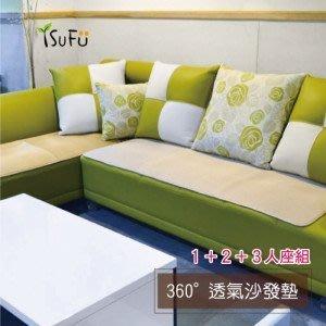 【舒福家居】3D立體透氣沙發墊 可水洗 超散熱 高透氣 四季通用(1+2+3人組)
