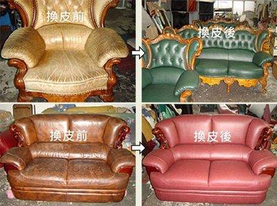 桃園專業沙發修理 維修、換皮、染色 更換泡棉 布沙發訂做布套 換布 電動按摩椅換皮 卡拉OK沙發訂製 專人免費估價 來回