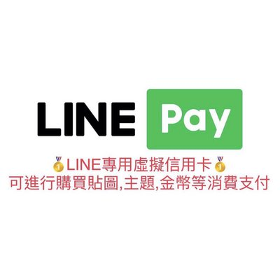 LINE 專用虛擬卡,可進行LINE內購買,金幣,貼圖,主題等支付消費,LINE虛擬卡,LINE PAY
