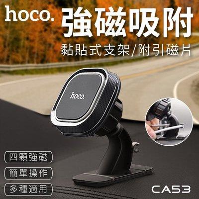 hoco浩酷 CA53 黏貼式磁吸支架【禾笙科技】